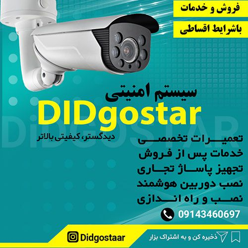 دوربین دیدگستر