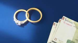 ثبت نام وام ازدواج ـ در 1 ساعت
