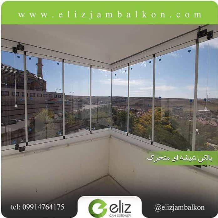شیشه و بالکن الیزجام