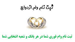 ثبت نام وام ازدواج 1 روزه